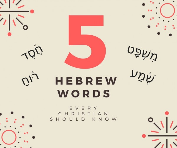 5 Hebrew Words Every Christian Should Know: Shalom