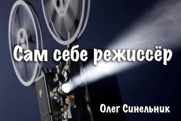 movie-directorСам Себе Режиссер/Movie Director